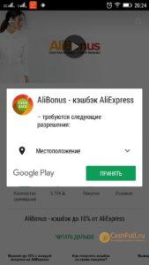 alibonus-otzyvy-i-opyt-ispolzovaniya-16-min