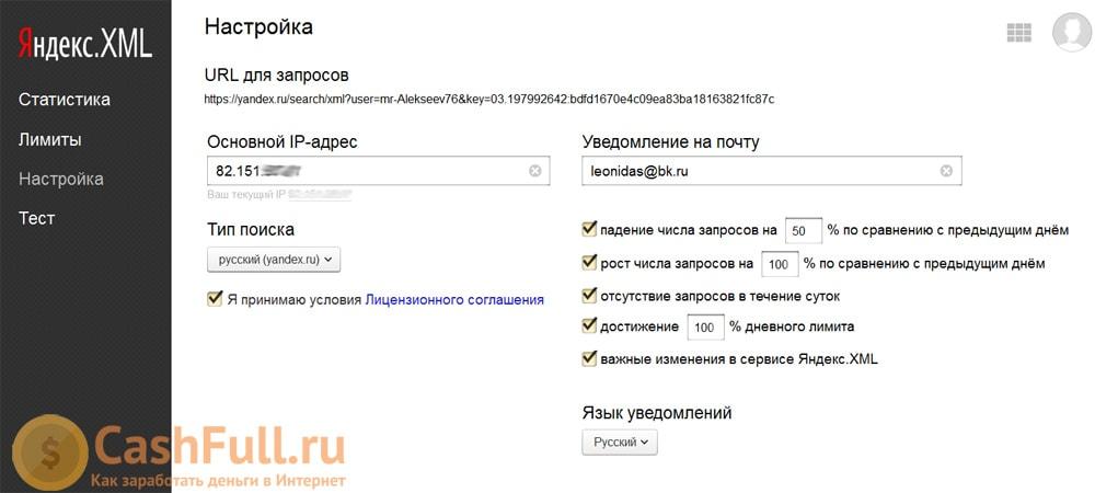лимиты Яндекс XML