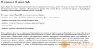 limity-yandeks-xml-3-min