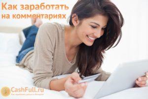 qcomment-otzyvy-o-birzhe-kommentariev-min