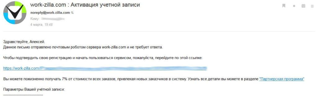 регистрация на Воркзилла