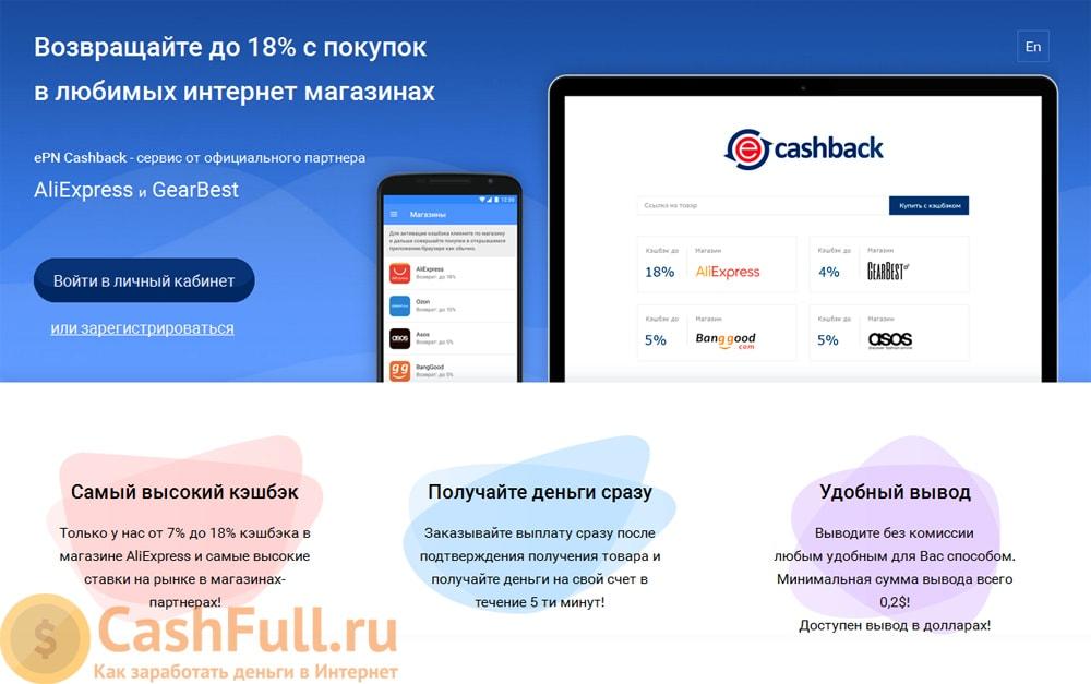 servis-EPN-Cash-Back-otzyvy-1-min