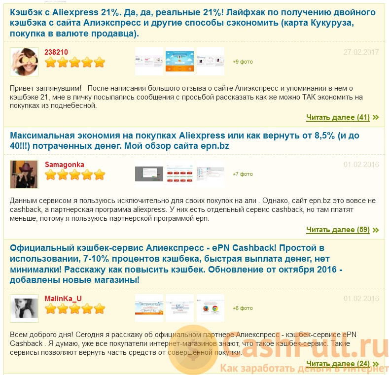 отзывы о ePN Cashback