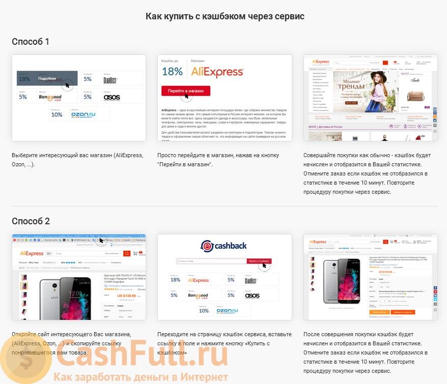 servis-EPN-Cash-Back-otzyvy-4-min