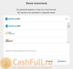 servis-EPN-Cash-Back-otzyvy-6-min