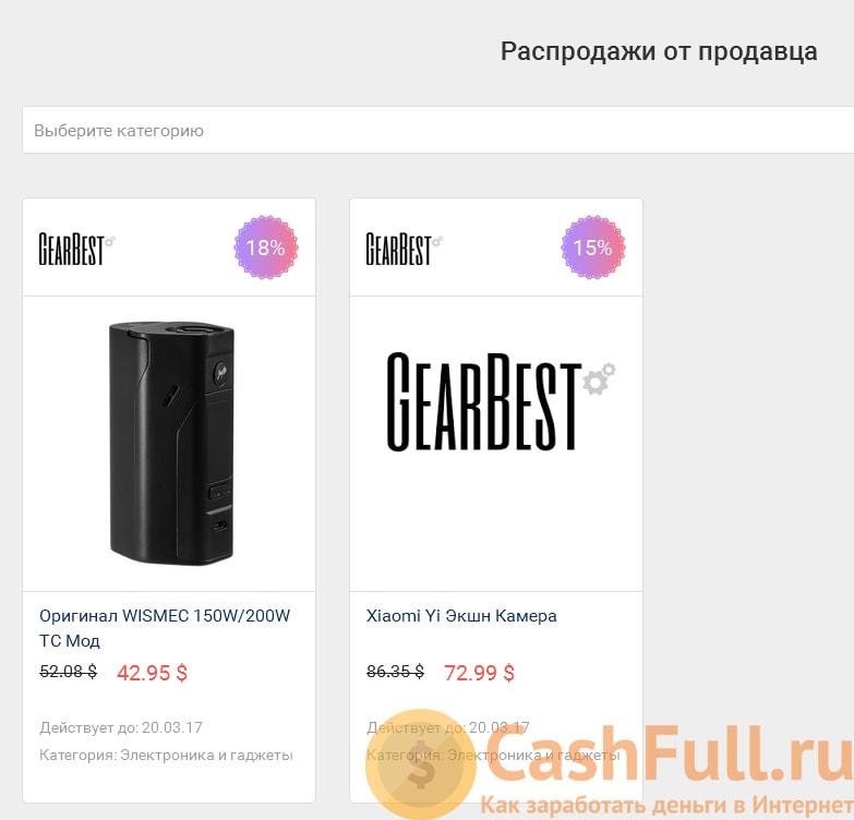 servis-EPN-Cash-Back-otzyvy-7-min