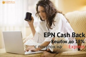 servis-epn-cash-back-otzyvy-min