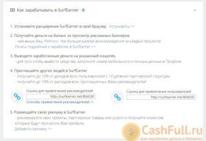 surfearner-passivnyj-zarabotok-1-min