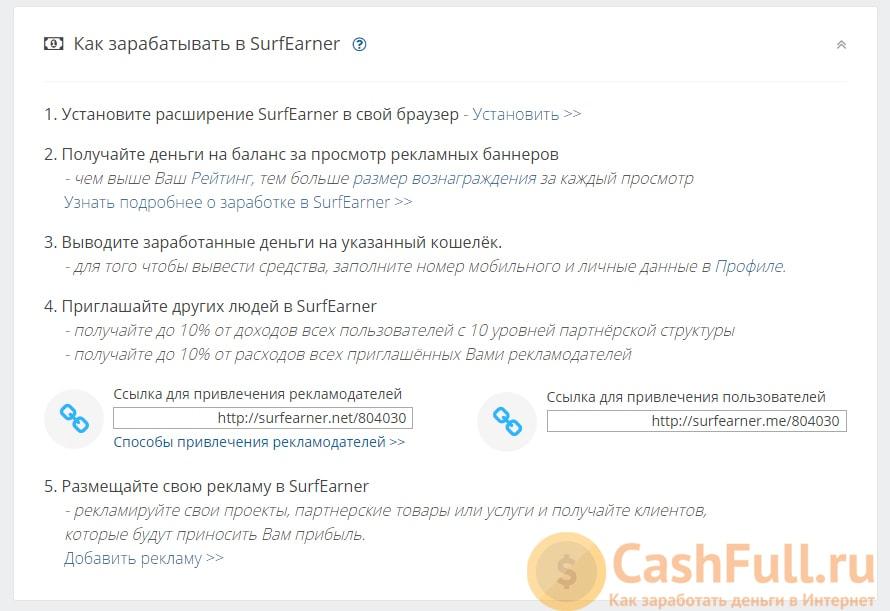 отзывы о SurfEarner
