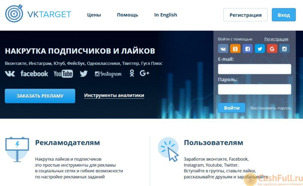 vktarget-zarabotok-v-socialnyx-setyax-1-min