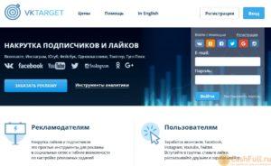 vktarget-doxod-v-socialnyx-setyax-1-min