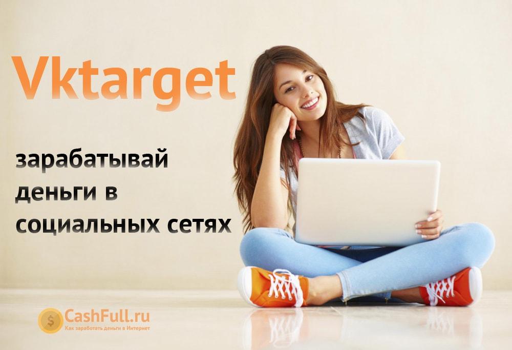vktarget-zarabotok-v-socialnyx-setyax-min