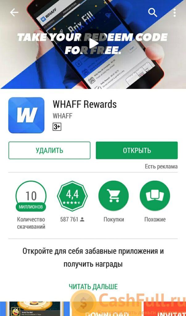 WHAFF Rewards скачать