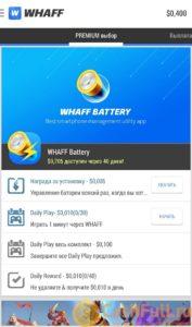 whaff-rewards-zarabotok-na-mobilnom-telefone