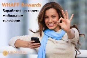 whaff-rewards-zarabotok-na-mobilnom-telefone-min