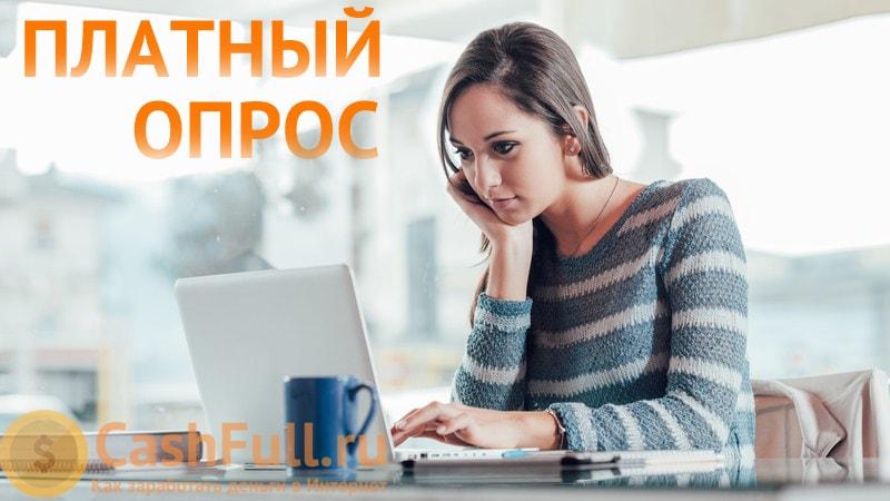 platnyj-opros-otzyvy-sajt-platnijopros-ru