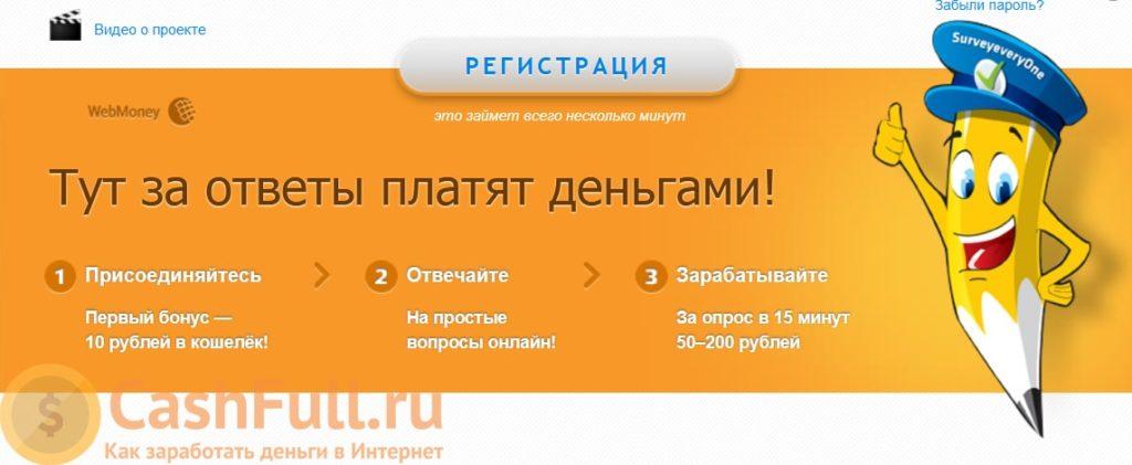 платный опрос ru