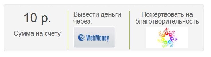 сайт платный опрос platnijopros.ru