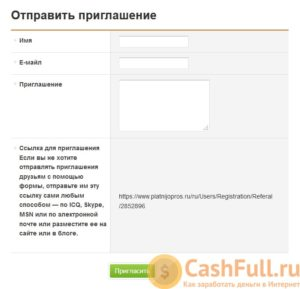 platnyj-opros-otzyvy-sajt-platnijopros-ru-3-min