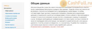 platnyj-opros-otzyvy-sajt-platnijopros-ru-8