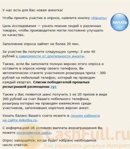 anketka-ru-obman-ili-net-otzyvy-o-tom-kak-zarabotat-na-anketka-1-min