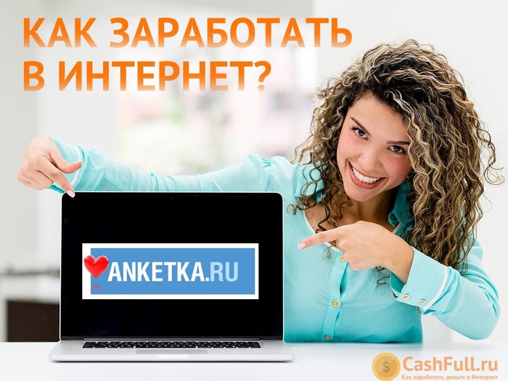 anketka-ru-obman-ili-net-otzyvy-o-tom-kak-zarabotat-na-anketka-min