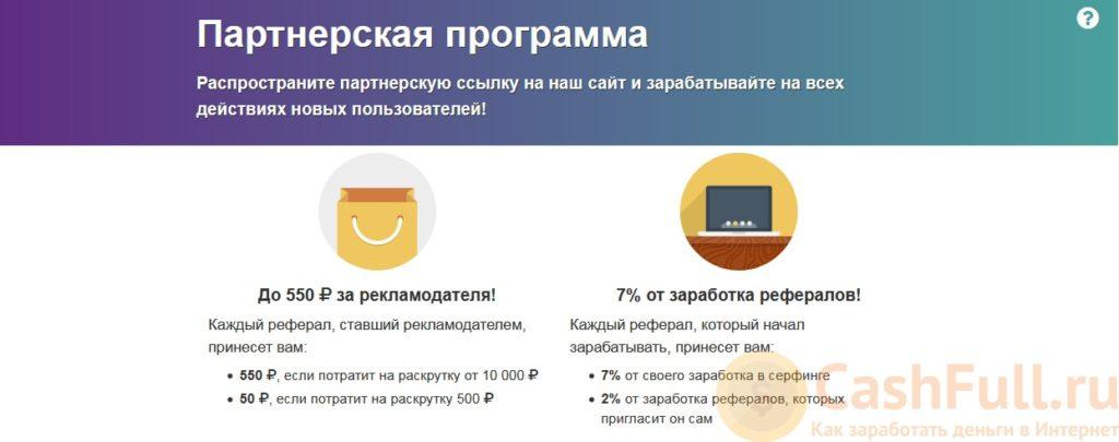 IPweb.ru серфинг сайтов