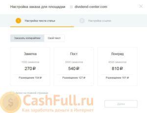 webartex-birzha-pozvolyayushhaya-zarabatyvat-na-razmeshhenii-statej-i-reklamy-na-svoix-vebsajtax-i-soc-setyax-2-min