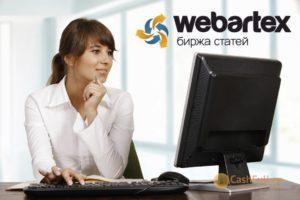 webartex-birzha-pozvolyayushhaya-zarabatyvat-na-razmeshhenii-statej-i-reklamy-na-svoix-vebsajtax-i-soc-setyax-min