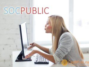 socpublic-otzyvy-registraciya-zarabotok-min