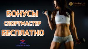 bonusy-sportmaster-besplatno-min
