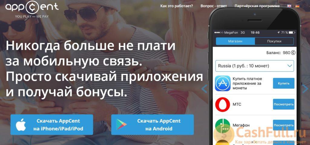 zarabotok-na-appcent-otzyvy-i-lichnyj-opyt-1-min