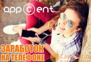 Заработок на AppCent - отзывы